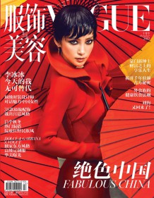 Li Bingbing vogue chen man