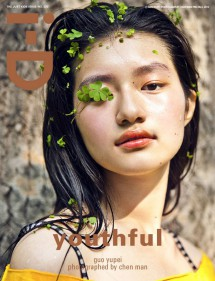 i d magazine pre fall  Guo Yupei